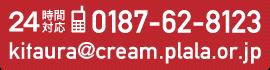 大仙きたうら|24時間対応 0187-62-8123